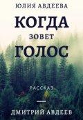 "Book cover ""Когда зовет голос"""