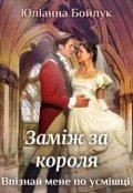 """Обкладинка книги """"Заміж за короля. Впізнай мене по усмішці!"""""""