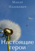 "Book cover ""Настоящие герои"""