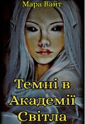 """Обкладинка книги """"Темні в Академії Світла"""""""