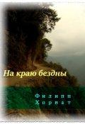 """Book cover """"На краю бездны"""""""