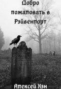 """Book cover """"Добро пожаловать в Рэйвенпорт"""""""