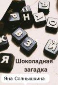 """Book cover """"Шоколадная загадка"""""""