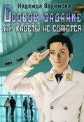 """Book cover """"Особое задание или кадеты не сдаются"""""""