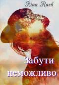 "Обкладинка книги ""Забути неможливо """