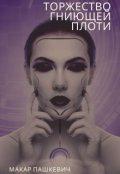 """Book cover """"Торжество гниющей плоти"""""""