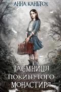 """Обкладинка книги """"Таємниця покинутого монастиря"""""""