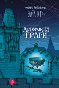 "Обкладинка книги ""Артефакти Праги"""