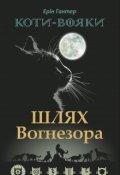 """Обкладинка книги """"Шлях Вогнезора"""""""