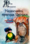 """Обкладинка книги """"Незвичайні пригоди Цвіньки """""""