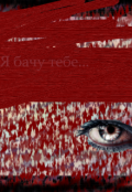 "Обкладинка книги ""Я бачу тебе"""