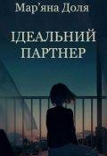 """Обкладинка книги """"Ідеальний партнер"""""""