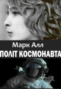 "Обкладинка книги ""Політ космонавта"""