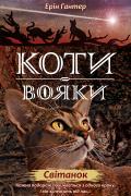 """Обкладинка книги """" Світанок"""""""