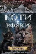 "Обкладинка книги "" Стожари"""