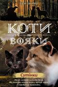 """Обкладинка книги """"Сутінки"""""""