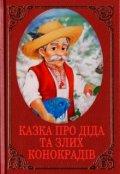 """Обкладинка книги """"Казка про діда та злих конокрадів"""""""