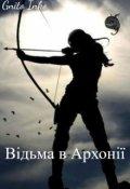 """Обкладинка книги """"Відьма в Архонії"""""""
