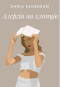 """Обкладинка книги """"Алергія на хлопців"""""""