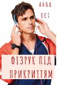 """Обкладинка книги """"Фізрук під прикриттям"""""""