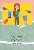 """Обкладинка книги """"Галіма Булка"""""""