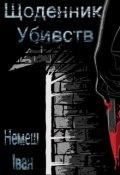 "Обкладинка книги ""Щоденник убивств"""
