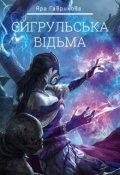 """Обкладинка книги """"Сигрульська Відьма"""""""