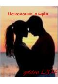 """Обкладинка книги """"Не кохання, а мрія"""""""