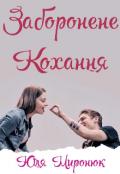"""Обкладинка книги """"Заборонене кохання """""""