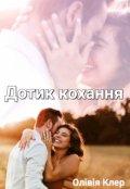 "Обкладинка книги ""Дотик Кохання"""