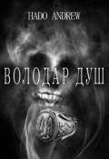 """Обкладинка книги """"Володар Душ"""""""