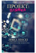 "Обкладинка книги ""Проект: Плямка"""