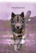 """Book cover """"Виолетта и волкособ. Часть 1"""""""