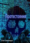 """Обкладинка книги """"Протистояння"""""""
