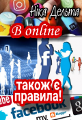 """Обкладинка книги """"В онлайн, також є правила!"""""""