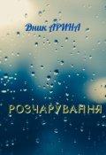 """Обкладинка книги """"Розчарування"""""""