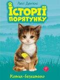 """Обкладинка книги """"Історії порятунку. Котик-безхатько"""""""