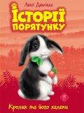 """Обкладинка книги """"Історії порятунку. Кролик та його халепи"""""""