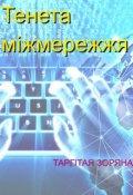 """Обкладинка книги """"Тенета міжмережжя"""""""