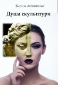 """Обкладинка книги """"Душа скульптури"""""""