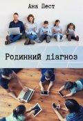 """Обкладинка книги """"Родинний діагноз"""""""