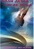 "Обкладинка книги ""Коли душа сягає неба..."""