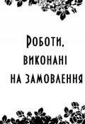"""Обкладинка книги """" Графіка на замовлення"""""""