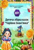"""Обкладинка книги """"Дитяча збірка казок """"Чарівна Знам'янка"""""""""""