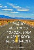 """Book cover """"Радио мертвого города, или новые боги Белых башен"""""""