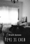 """Обкладинка книги """"Речі зі снів"""""""