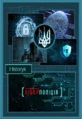 """Обкладинка книги """"Кіберполіція"""""""