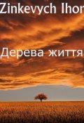 "Обкладинка книги ""Дерева життя."""