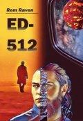 """Обкладинка книги """"Еd-512"""""""