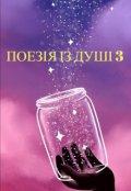 """Обкладинка книги """"Поезія із душі 3"""""""
